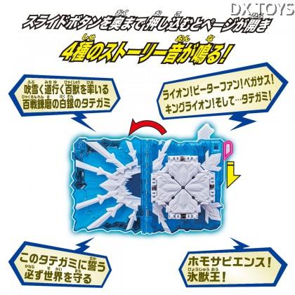 DX Tategami Wonder Ride Book
