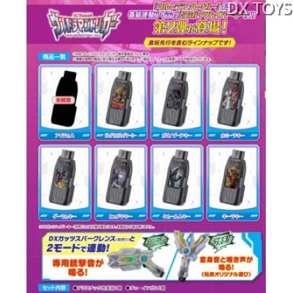 ULTRAMAN TRIGGER SG GUTS HYPER KEY 02 (12 PACK) PER BOX W/O GUM